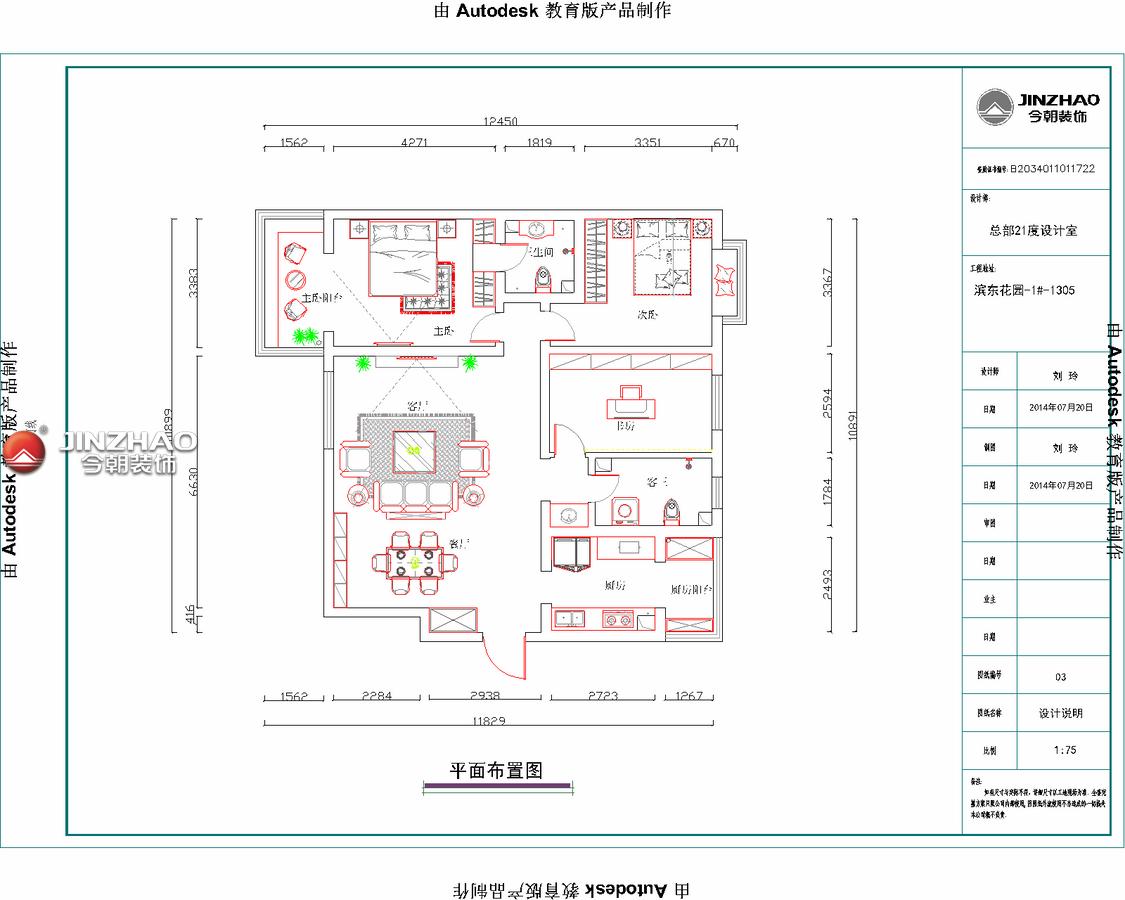 三居 户型图图片来自152xxxx4841在滨东花园160平的分享