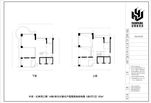 中信·红树湾三期 16栋C单元02复式户型图原始结构图 5房2厅3卫 302m²