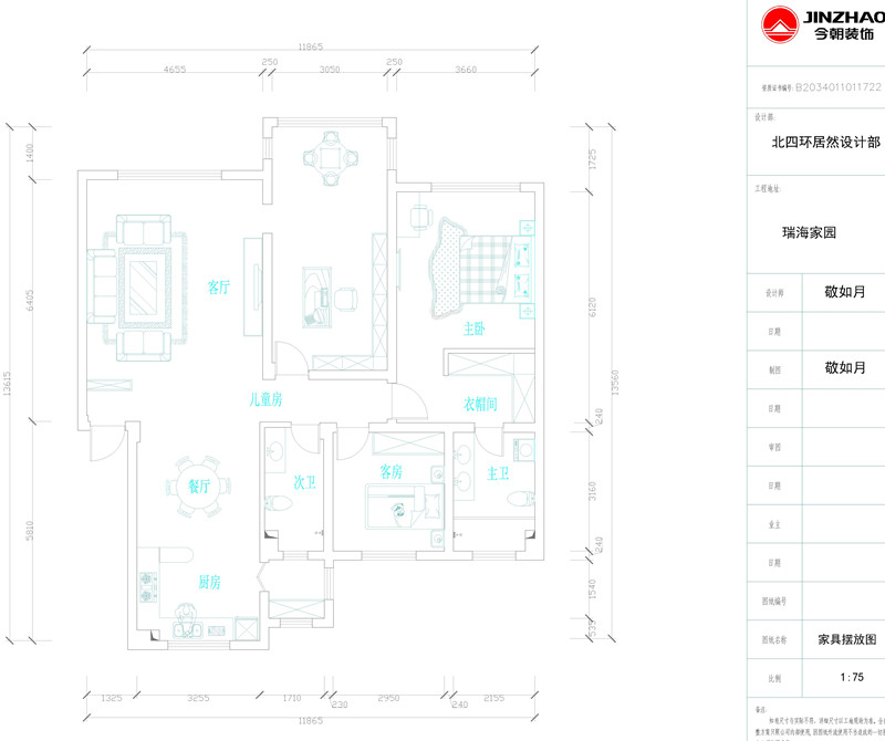 二居 80后 小资 旧房改造 户型图图片来自今朝装饰小闫在领秀慧谷现代中式风格的分享