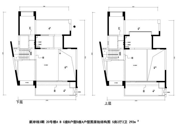 新岸线3期 20号楼A B C座B户型D座A户型图原始结构图 5房2厅2卫 292m²