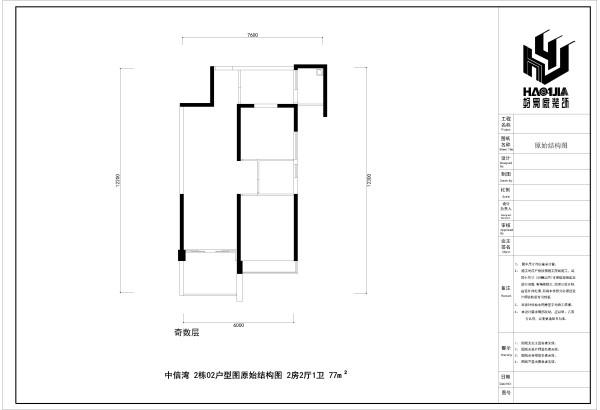中信湾 2栋02户型图原始结构图 2房2厅1卫 77m²