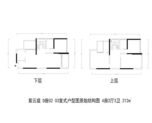 紫云庭D座02 03复式户型图原始结构图 4房2厅3卫 212m²