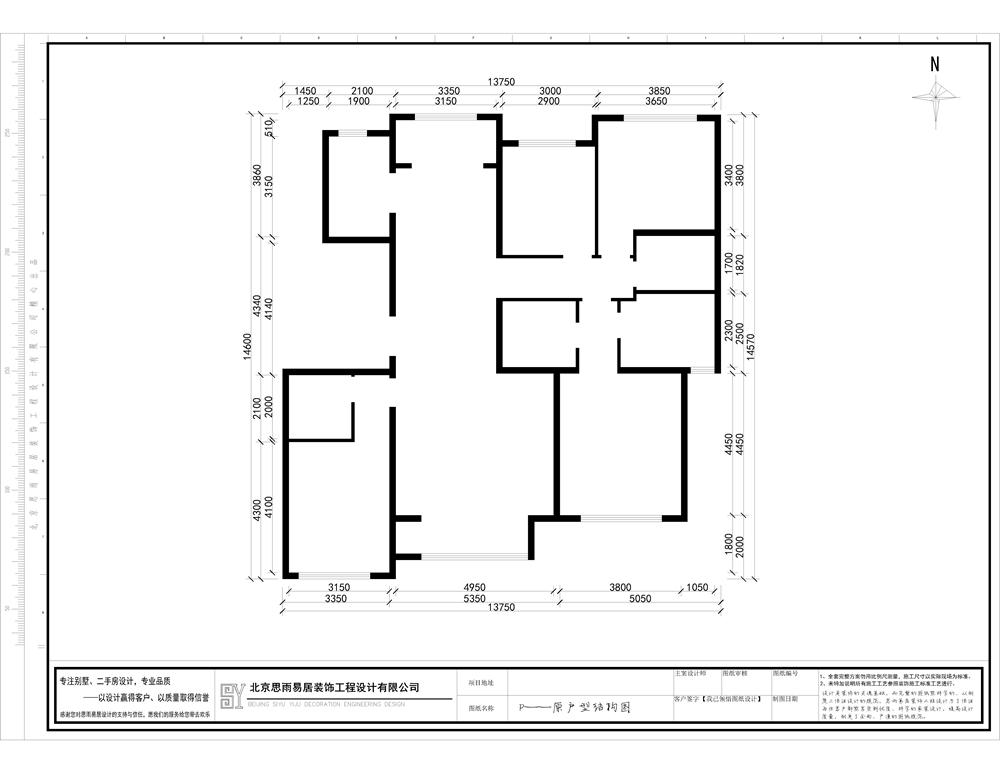简约 三居 80后 小资 新中式 户型图图片来自思雨易居设计在领秀翡翠山B2户型185平米设计图的分享