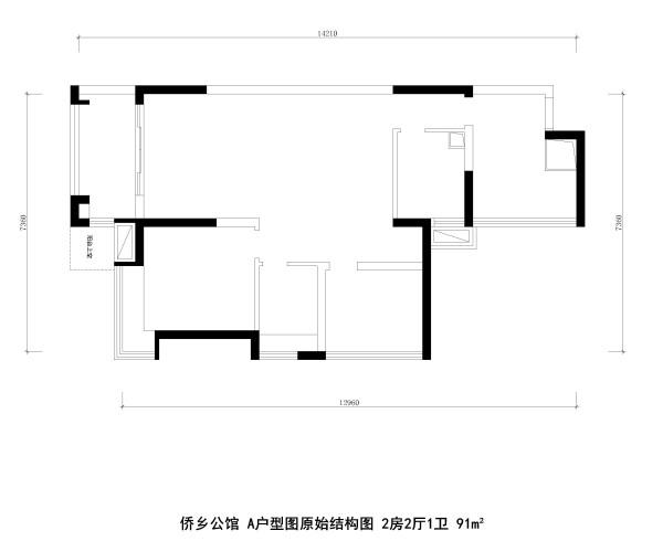 侨乡公馆A户型图原始结构图 2房2厅1卫 91m²