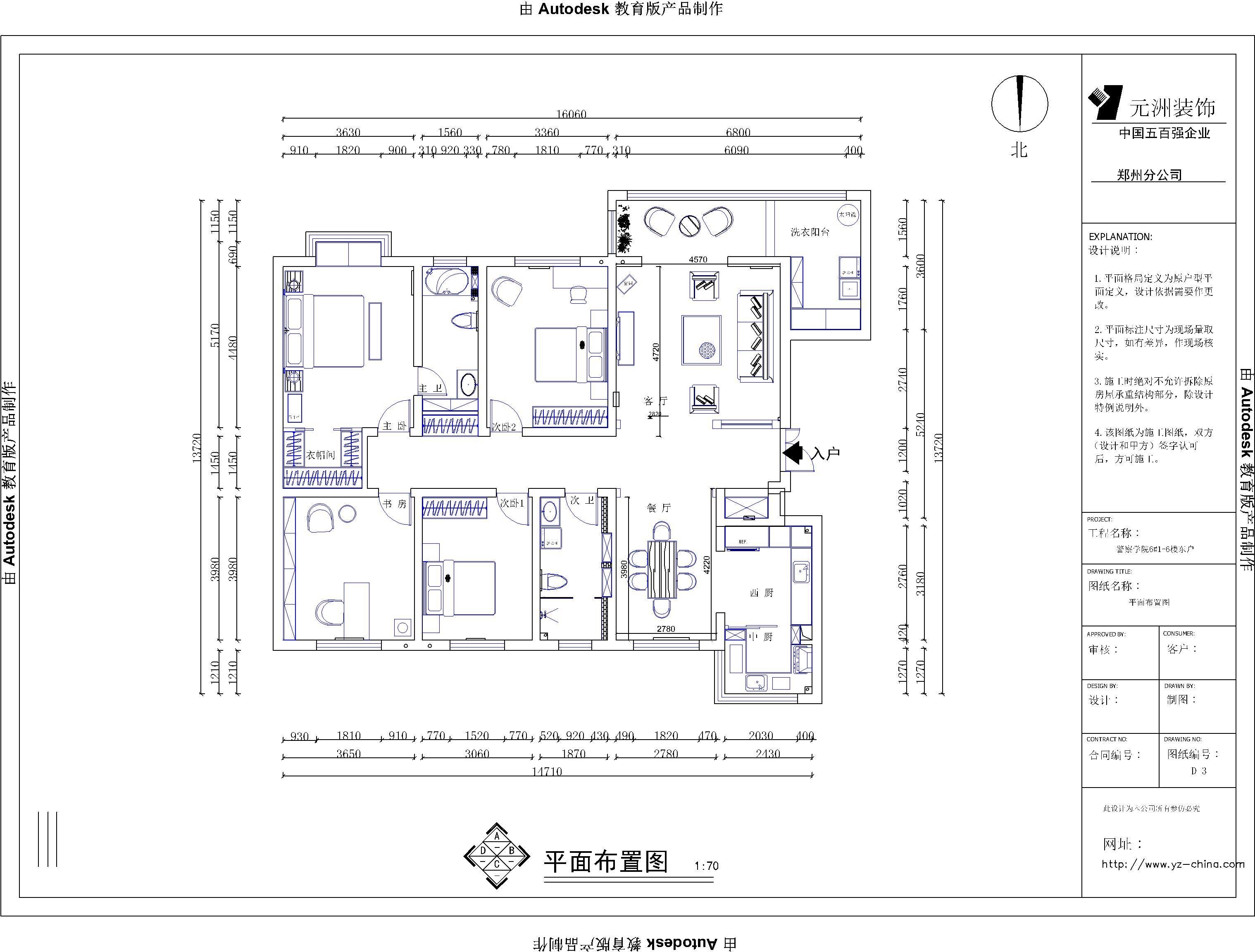 简约 欧式 田园 混搭 二居 三居 别墅 白领 旧房改造 户型图图片来自龙发专家设计师文敏红在警察学院奢华风的分享