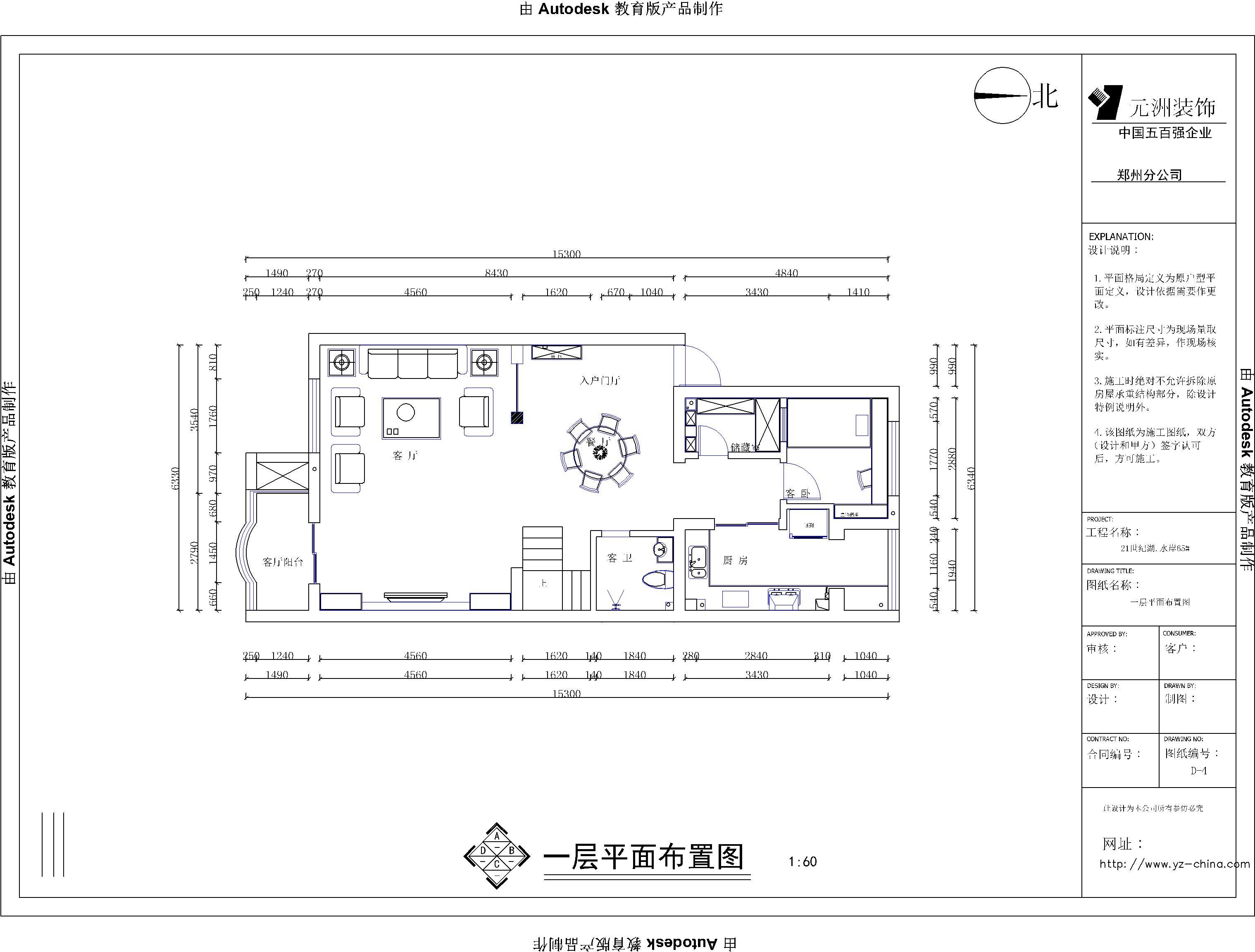 简约 欧式 田园 混搭 二居 三居 别墅 白领 旧房改造 户型图图片来自龙发专家设计师文敏红在21世纪湖左岸古典奢华风的分享