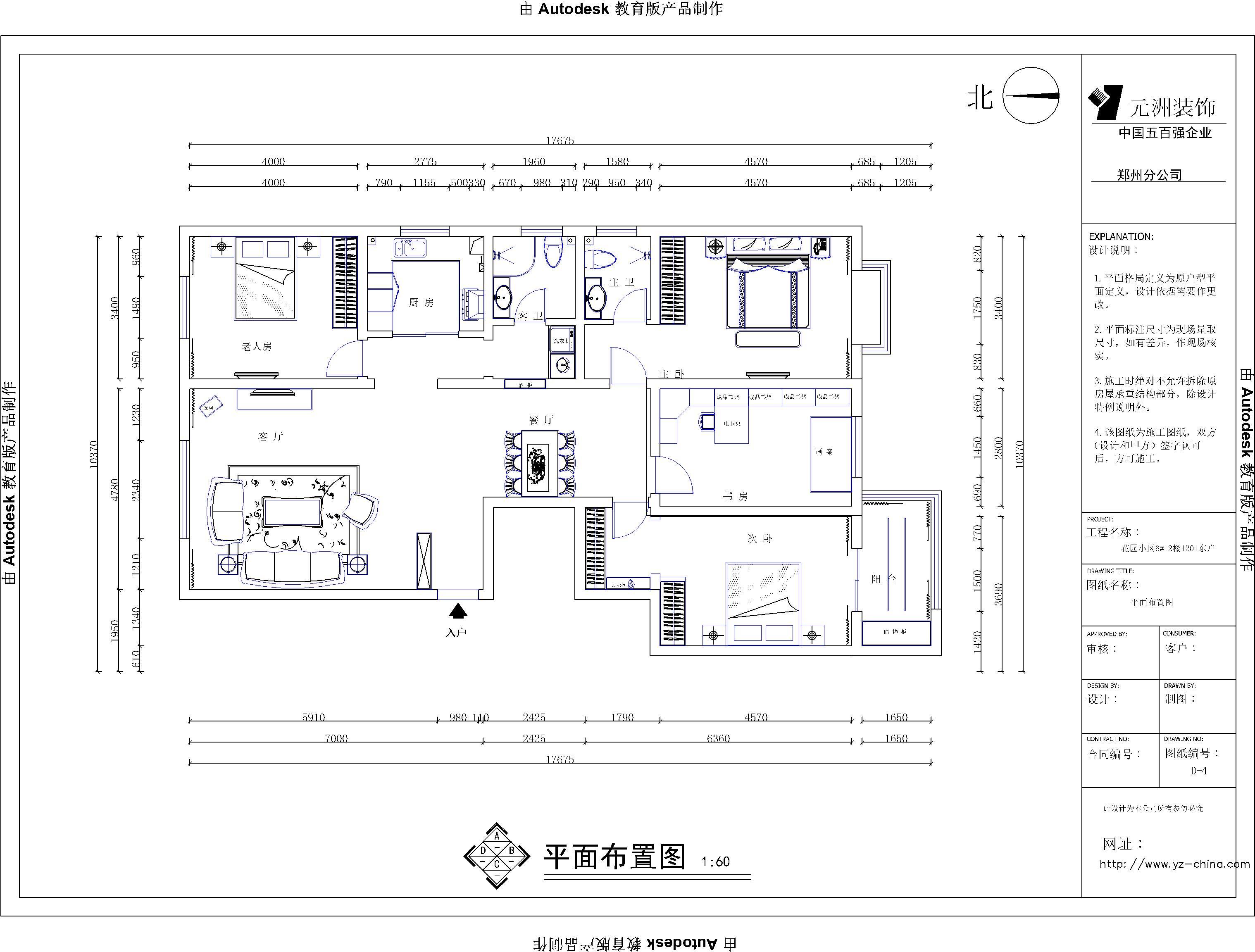 简约 欧式 田园 混搭 二居 三居 别墅 白领 旧房改造 户型图图片来自龙发专家设计师文敏红在花园小区混搭时尚风的分享