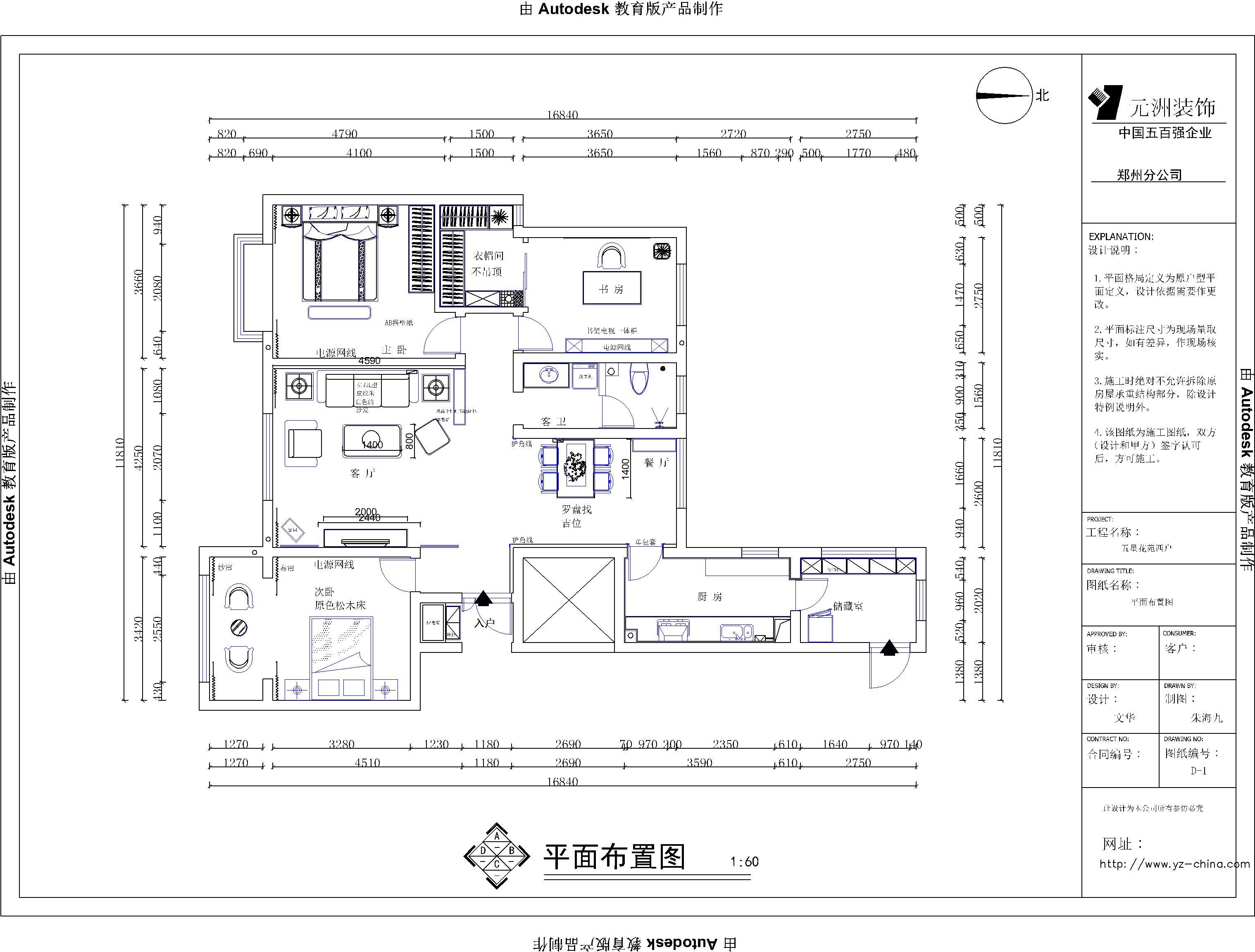 简约 欧式 田园 混搭 二居 三居 别墅 白领 旧房改造 户型图图片来自龙发专家设计师文敏红在五星花园简约的分享