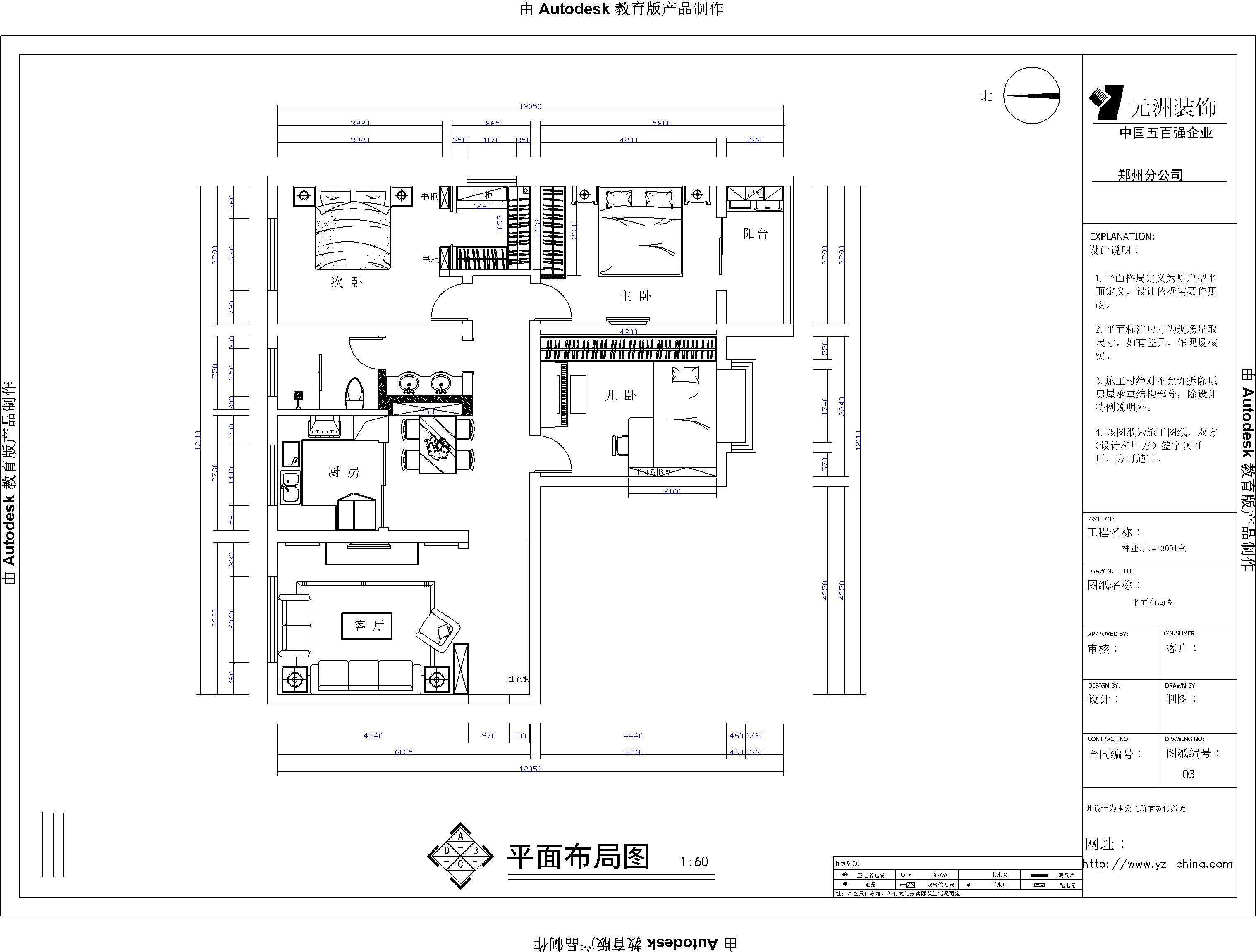 简约 欧式 田园 混搭 二居 三居 别墅 白领 旧房改造 户型图图片来自龙发专家设计师文敏红在林业厅家属院轻奢法式风的分享