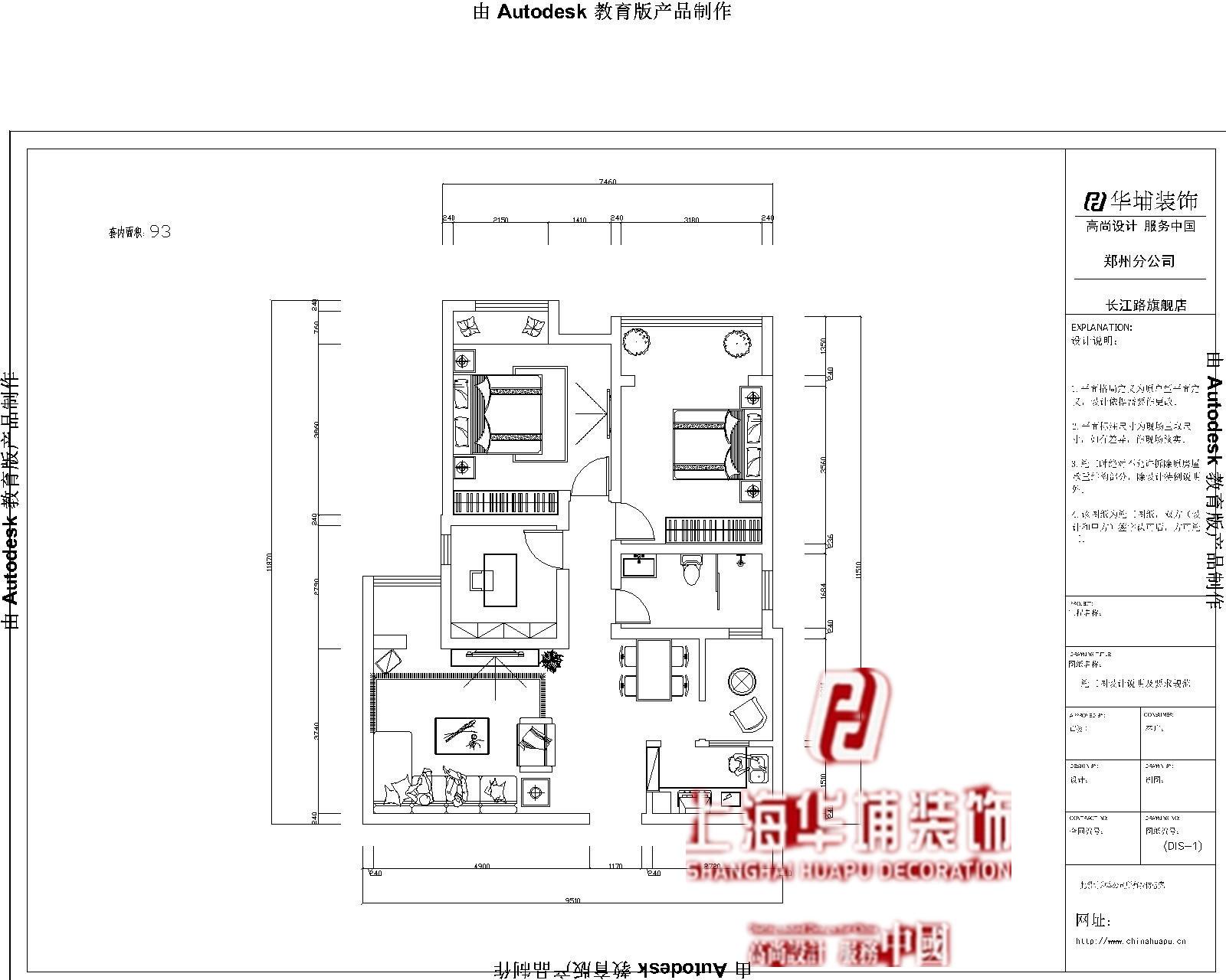 混搭 户型图图片来自上海华埔装饰郑州西区运营中心在西雅图89平装修效果图的分享