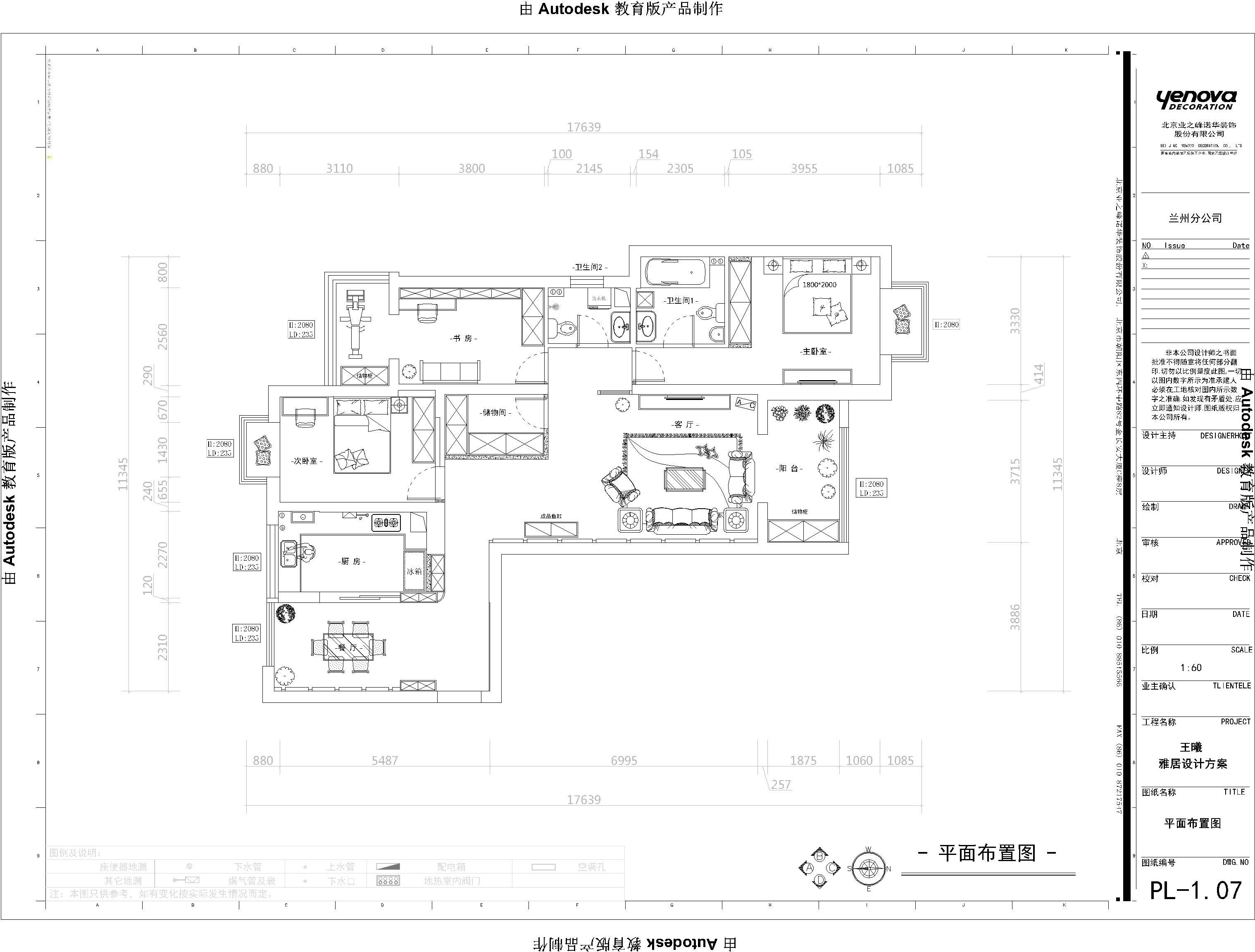 户型拆改图 户型图图片来自兰州业之峰大户型设计中心在兰州北新时代146经典案例的分享