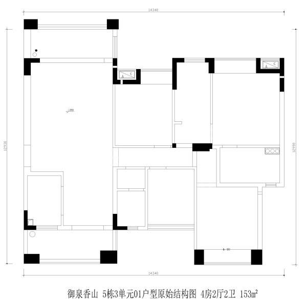 御泉香山 5栋3单元01户型原始结构图 4房2厅2卫 153m²