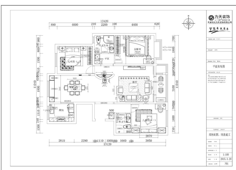 中式风格 三居 白领 收纳 80后 小资 户型图图片来自阳光放扉er在红城-149.1㎡-中式风格的分享