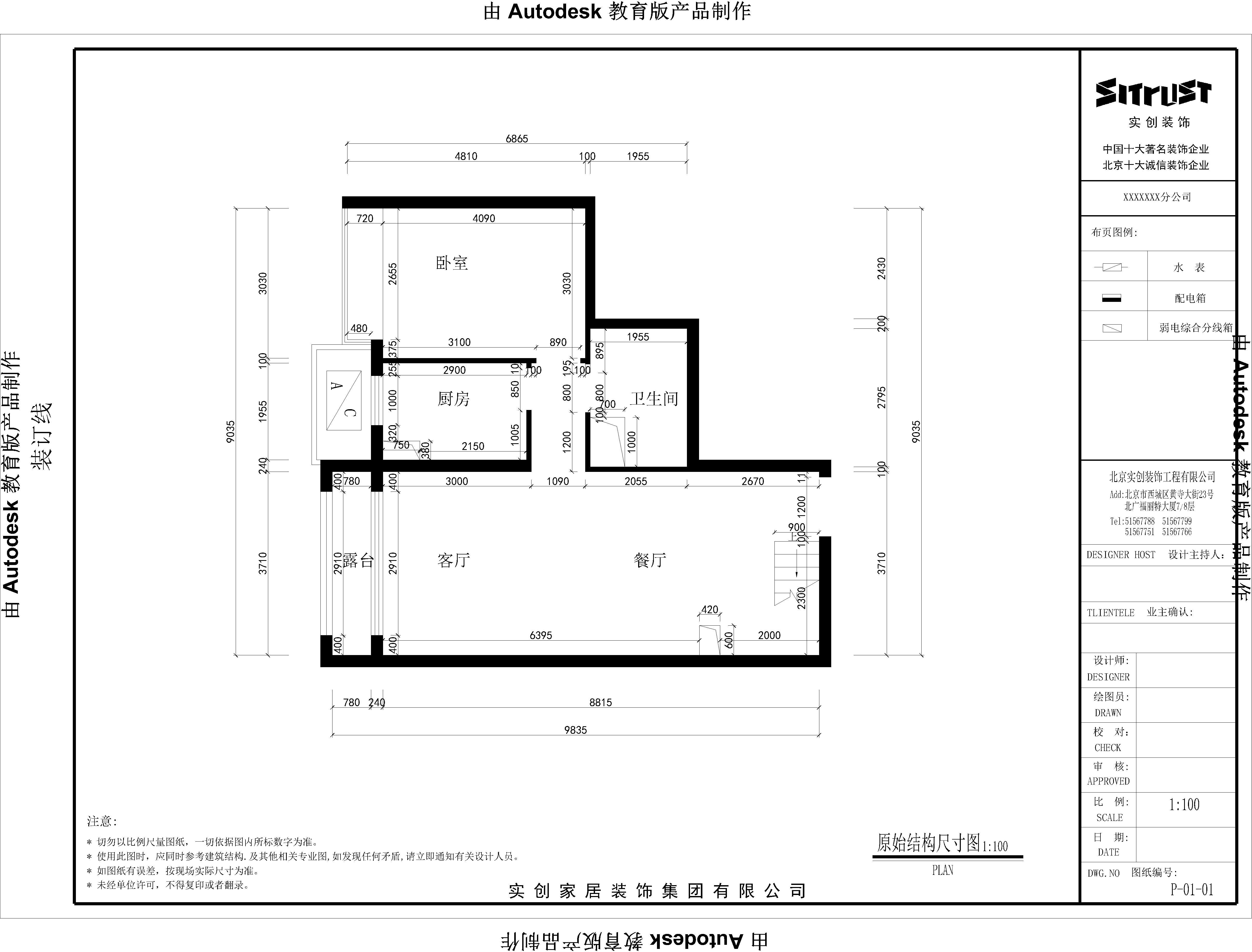 新中式 复式 户型图图片来自实创装饰上海公司在148平复式楼-新中式风格的分享