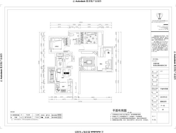 天骄华庭装修设计案例两室两厅89平方户型平面布局图