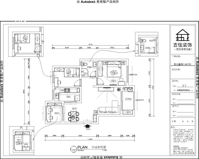 混搭 三居 白领 收纳 旧房改造 小资 装修设计 装修施工 合肥装修 户型图图片来自合肥吉佳装饰在东方蓝海 纯色北欧慢生活的分享