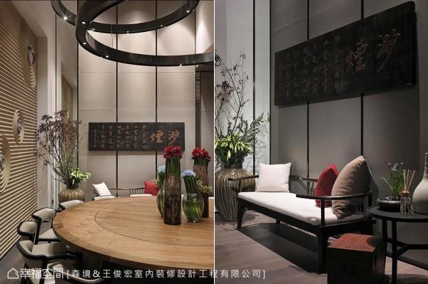 挑高敞阔的场域尺度,对应大圆木桌的线条,上方配置回旋向上的造型灯饰,设计师另在休憩区配置古式牌匾与双人圈椅,平衡空间比例。