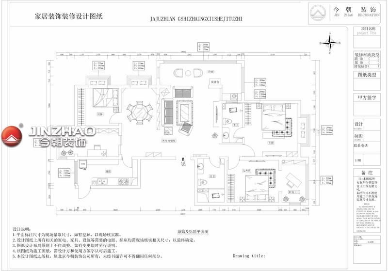 简约 户型图图片来自152xxxx4841在省委宿舍180平的分享