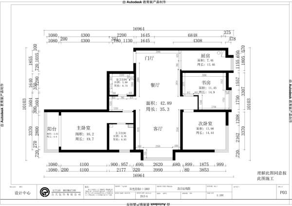 该方案是阳光经典三室两厅一厨两卫147平米的一个户型。入户是一个门厅,正对前方是一个厨房,往右走是一个餐厅,两头各有一个门洞小玄关,厨房一侧是书房和次卧室。