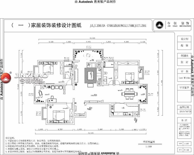 简约 户型图图片来自152xxxx4841在省委劲松小区200平的分享