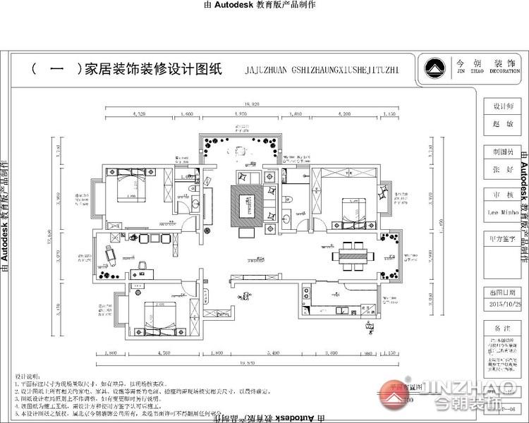 中式 户型图图片来自阿布的小茅屋15034052435在走进新中式家-省委劲松小区200平的分享