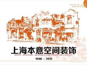 上海本意空间装饰宣传册(一)