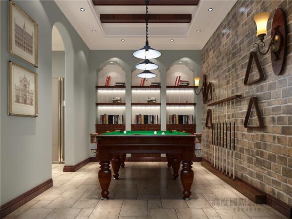 地下台球室:家居自由随意、简洁怀旧、实用舒适;暗棕、土黄为主的自然色彩。