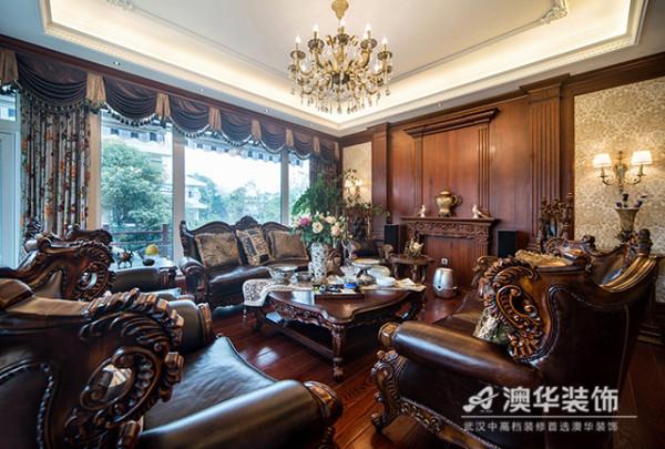 客厅整体色调以怀旧自然的褐色为主,宫廷格调的复古吊灯、深棕色实木家具、厚实柔软的典雅窗帘、休闲简约的吊顶,都表达出一种优雅奢华的生活意境。
