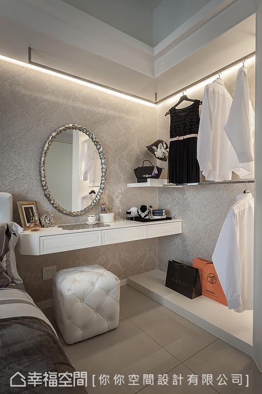 整合化妆桌与更衣室的机能,并以开放式的衣架让取物时更加便利。