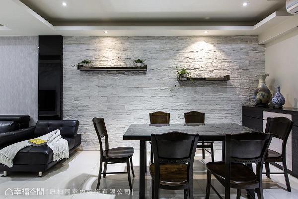 餐厅主墙以贴附文化石的方式,藉此与客厅领域界定,并形塑出休闲放松的用餐氛围。