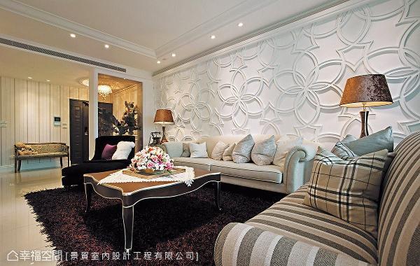 沙发后方的造型墙面以木作打造,细腻的线条反复交织出花朵图形,为空间增添甜美梦幻感受。
