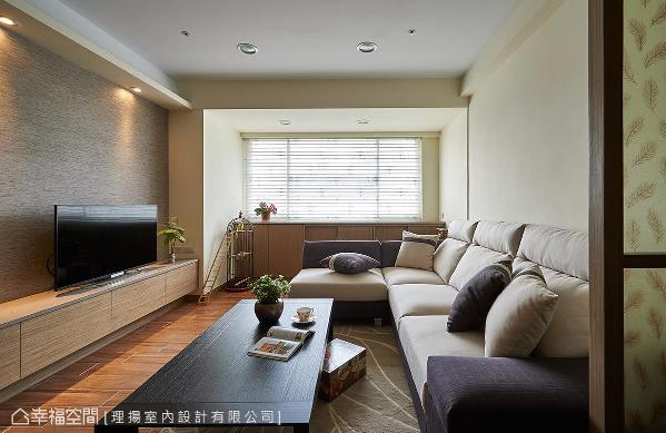 和煦日光穿透百叶窗晒入,在格局方整、线条简洁的客厅围塑自然温馨感。
