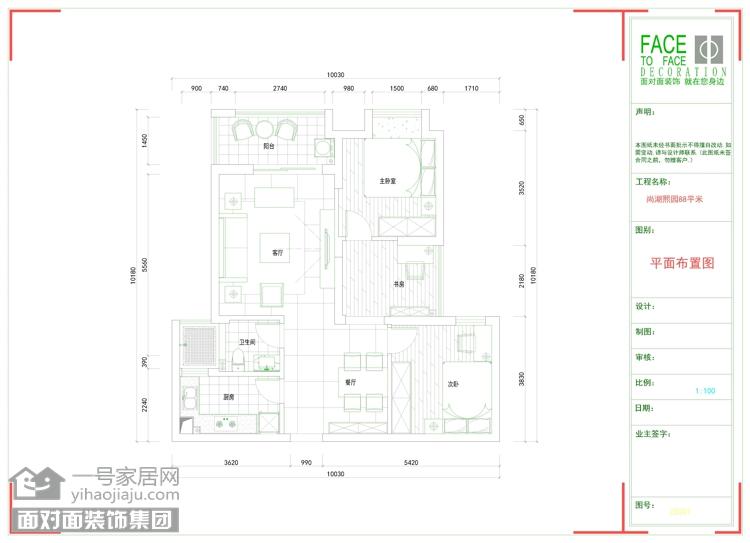 港式 三居 白领 收纳 80后 小资 户型图图片来自武汉一号家居在尚湖溪园88平港式装修案例的分享