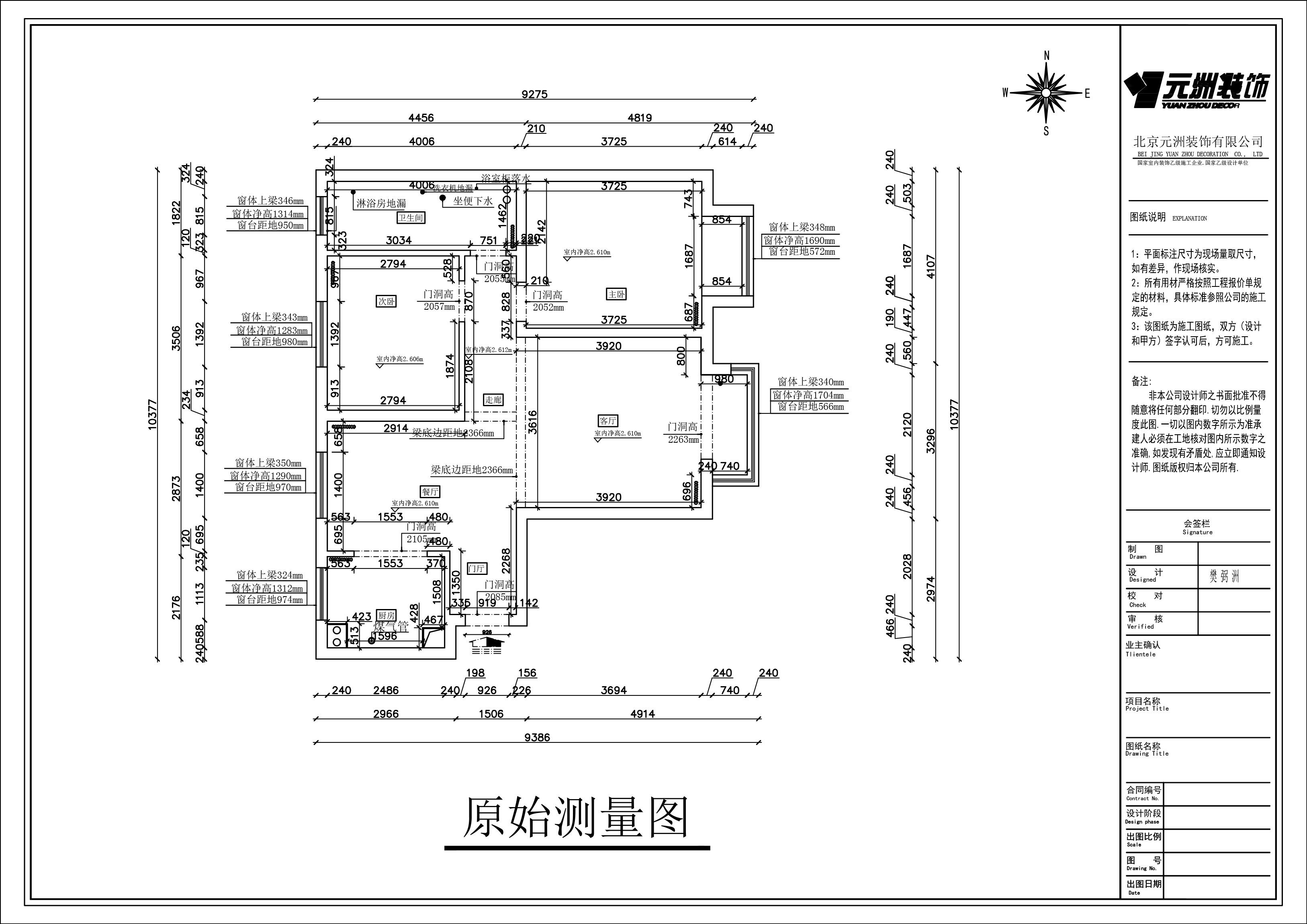 欧式 简约 二居 户型图图片来自居然元洲装饰小杨在90平米保利百合简欧风格的分享