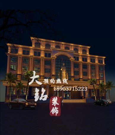 郑州大铭装饰设计工程有限公司 舞钢玉都洗浴中心 合作联系电话18903715223