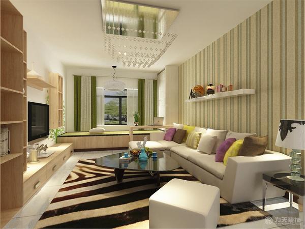 业主喜欢小清新,所以室内的设计偏清新些。客厅沙发背景墙采用米黄色和绿色的竖条纹壁纸,和白色的L型沙发搭配和谐,沙发上多彩的抱枕给空间增添了活泼的气息。电视背景墙采用组合电视柜简约收纳性强。