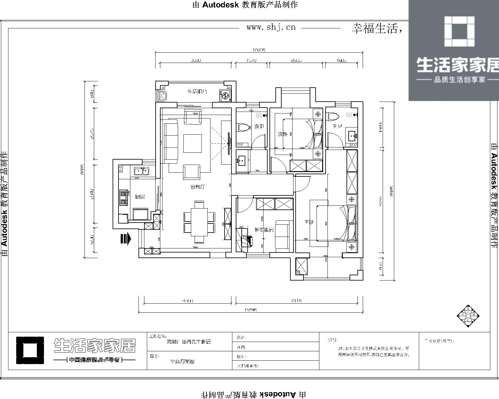 现代美式 品质 三口之家 户型图图片来自武汉生活家在泛海国际130平三房两厅现代美式的分享
