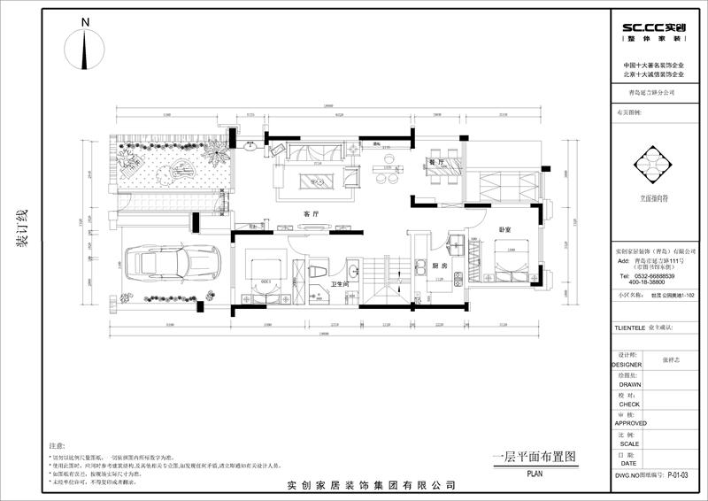 别墅 中式 实创 世茂三号院 户型图图片来自快乐彩在世茂3号院125+90平叠拼别墅的分享