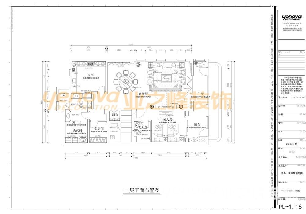 美式 别墅 户型图图片来自青岛业之峰官方客服--小万在青岛小镇 330平 美式风格的分享