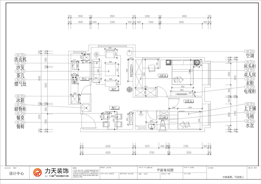 津南新城 欧式 户型图图片来自阳光放扉er在力天装饰-津南新城91㎡的分享