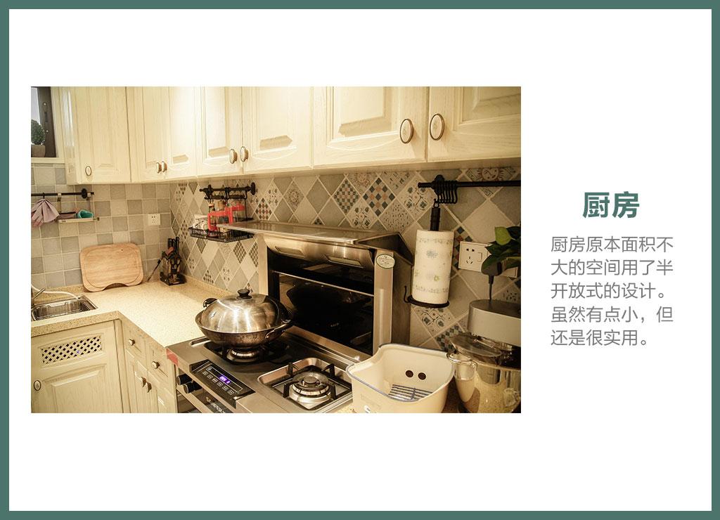 二居 小资 厨房图片来自雅筑品质整装在静之思安的分享