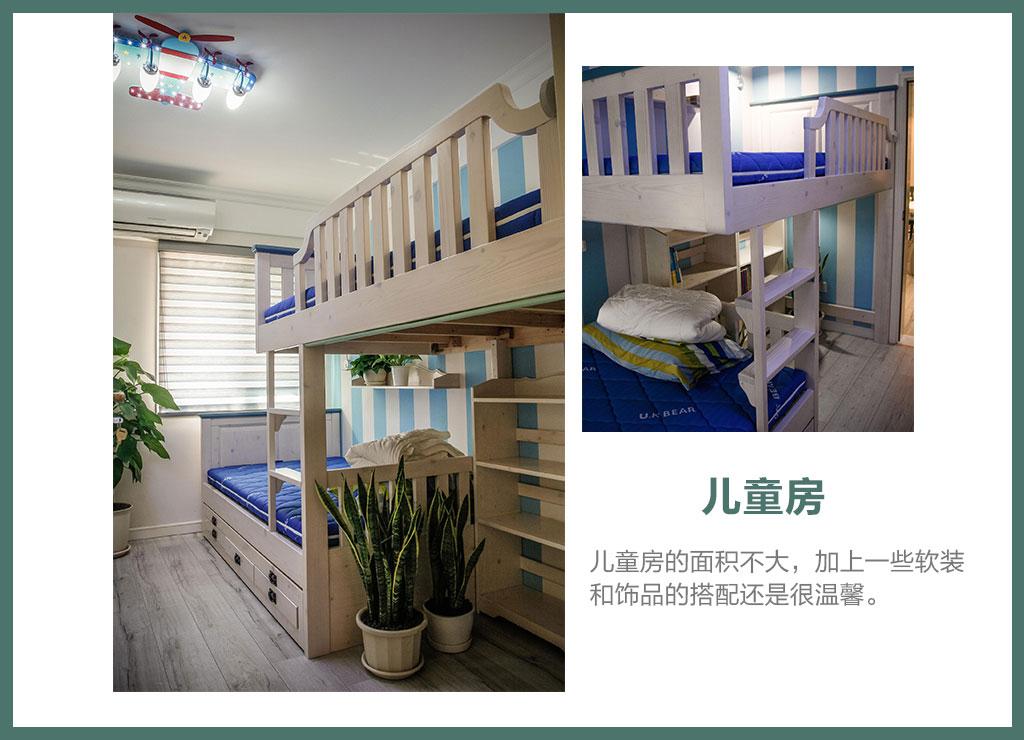 二居 小资 儿童房图片来自雅筑品质整装在静之思安的分享