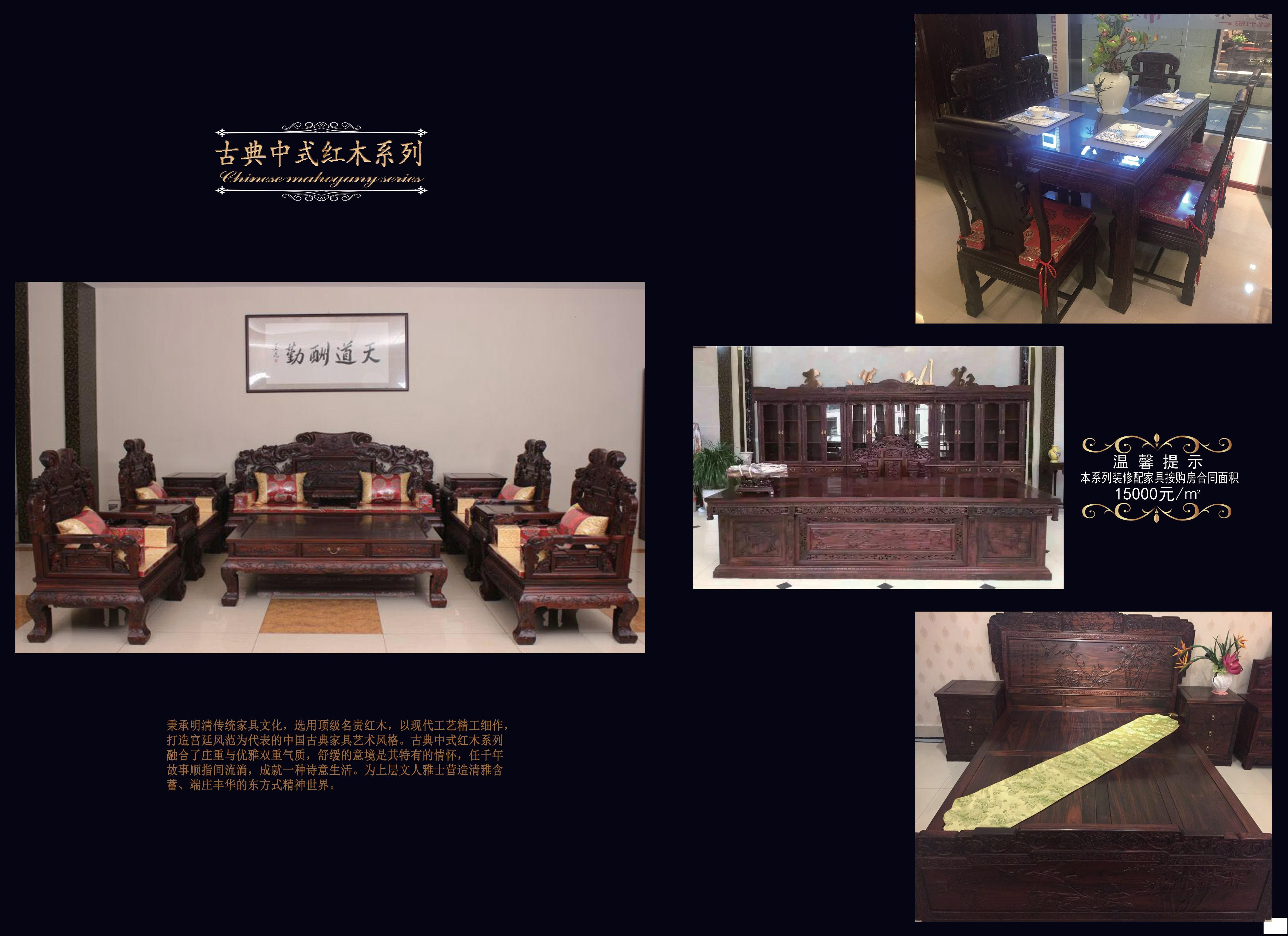 客厅 卧室图片来自乐粉_20170228091152557在古典中式红木家具赏析的分享