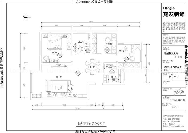 龙发装饰 美式 混搭 格调林泉 三居 户型图图片来自龙发装饰天津公司在格调林泉118平米美式混搭风格的分享