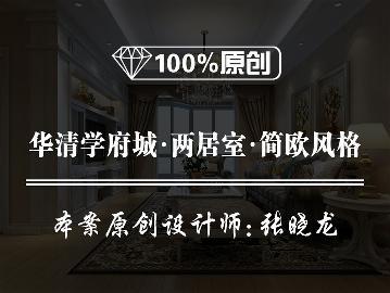 华清学府城两居室-鲁班装饰-简欧