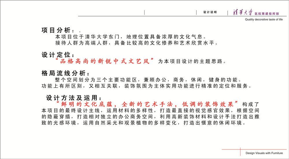中式 文艺图片来自沈工大在清华大学医院筹建指挥部的分享