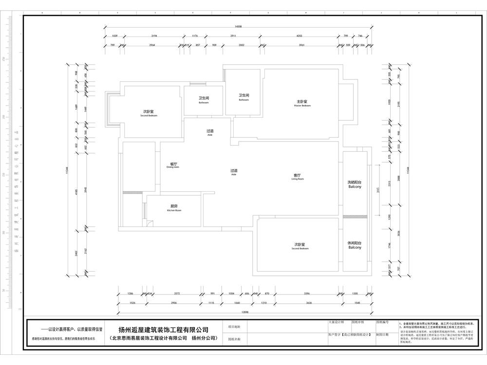 三居 新中式 朗悦华府 125平米 户型图图片来自思雨易居设计在《雅韵》朗悦华府125平3居新中式的分享