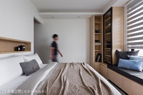 主卧室床尾依窗规划卧榻,榻下备有实用的收纳空间,角落的精品柜也深受屋主喜爱。