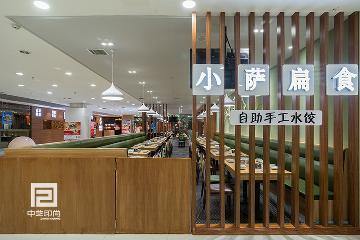 【中艺印尚】马卡绿遇上饺子馆