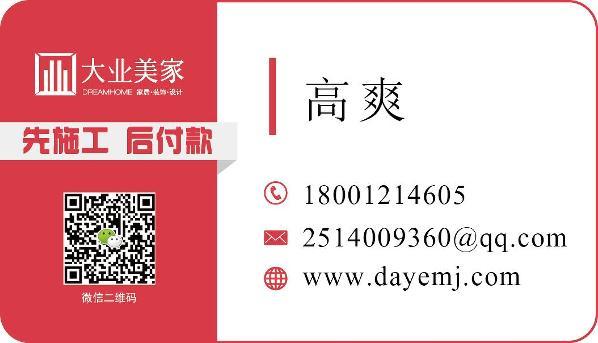 先施工,后付款 大业美家装饰 电话18001214605 微信2514009360